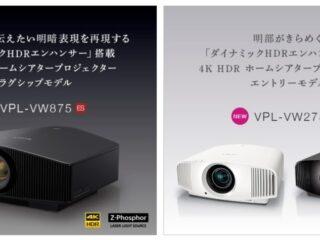 4K HDR ホームシアタープロジェクターフラッグシップモデル「VPL-VW875」と4K HDR エントリーモデル「VPL-VW275」発売