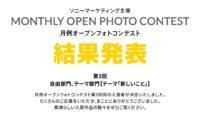 ソニーマーケティング主催の月例オープンフォトコンテスト第3回結果発表