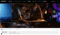 ソニーグループのポータルサイトがリニューアルオープン!