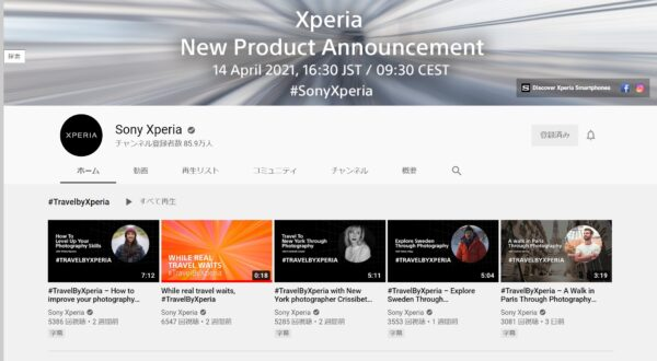 ソニー「Xperia」の新商品発表を予告!2021年4月14日16時30分に発表