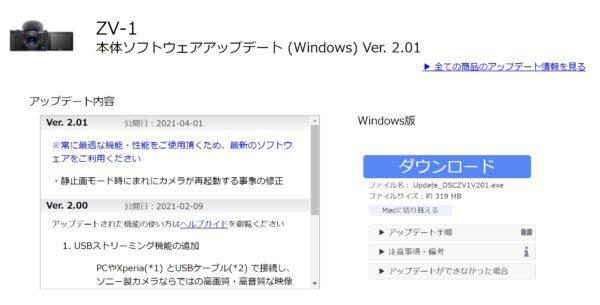 ソニーVLOGCAM「ZV-1」ソフトウェアアップデート Ver. 2.01 公開