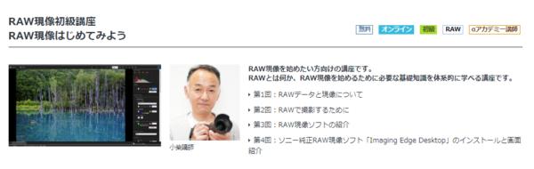 RAW現像初級講座