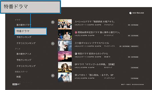 """""""特番ドラマ""""にも新対応「新作ドラマ・アニメガイド」"""