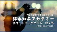 鈴木知子アカデミースタートアップクラス 修了展