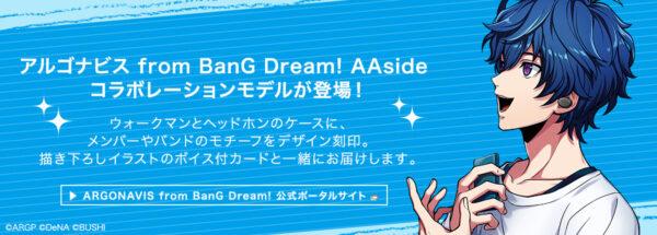 アルゴナビス from BanG Dream!Aaside
