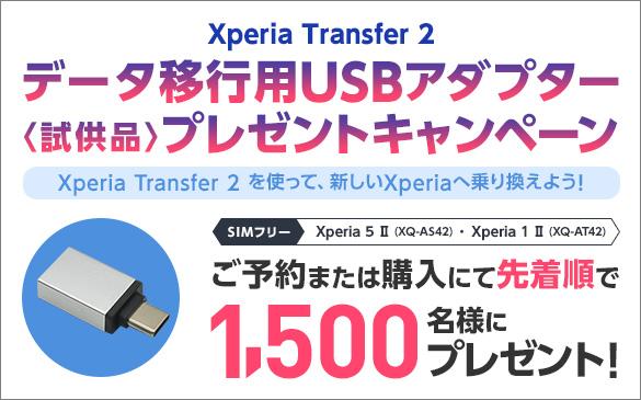 Xperia 5 II(XQ-AS42)発売記念キャンペーン