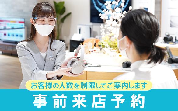 ソニーストア 銀座は5月12日(水)から予約制にて営業