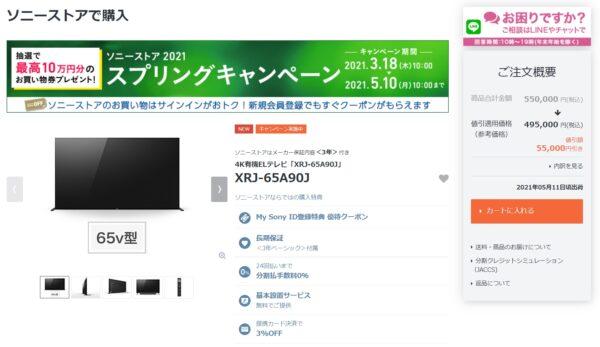 5月1日発売のブラビア「 BRAVIA XR 」の各ショッピングサイトの価格を比較!