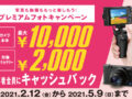 最大1万円のキャッシュバック「 プレミアムフォトキャンペーン 」は5月9日(日)まで