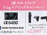 「 αスタートアップ Vlogスプリングキャンペーン 」は5月9日(日)まで