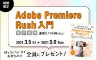 電子書籍 『 Adobe Premiere Rush入門 』プレゼントキャンペーン