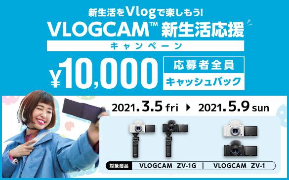 VLOGCAM新生活応援キャンペーン