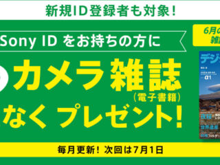 6月は『デジタルカメラマガジン (2021年4月号)』をプレゼント!