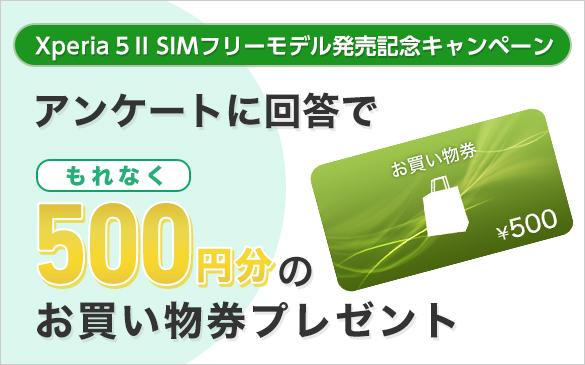 SIMフリー Xperia 5 II発売記念キャンペーン