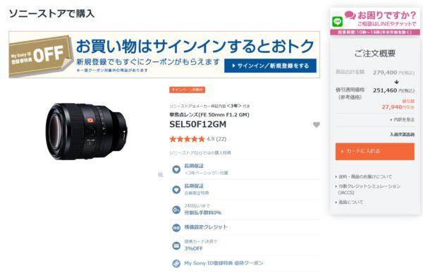 単焦点レンズ FE 50mm F1.2 GM「SEL50F12GM」