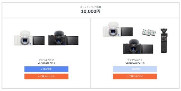 Vlogにハマる夏 ¥10,000キャッシュバックキャンペーン