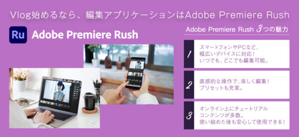Adobe動画編集ソフト期間限定無料版