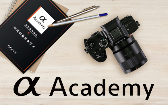 2021年8月 αアカデミー 講座開催情報
