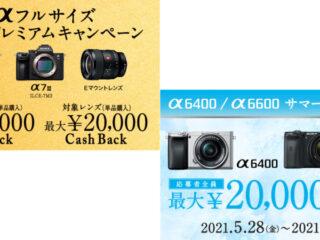 ソニーのカメラキャッシュバックキャンペーン