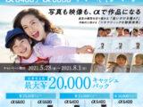 まだ間に合う!最大2万円のキャッシュバック「α6400/α6600 サマーキャンペーン」は8月1日(日)まで。