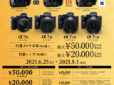 まだ間に合う!最大5万円のキャッシュバック「αフルサイズ サマープレミアムキャンペーン」は8月1日(日)まで。