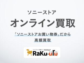 ソニーストアの下取サービス「ラクウル(RaKu-uru)」の買取受付一時停止のお知らせ