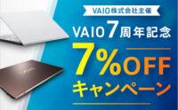 VAIO 7周年記念7%OFFキャンペーン