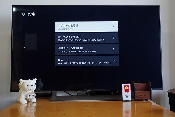 Android TV 機能搭載ブラビア 2016年~2020年モデルのホーム画面の変更お知らせ