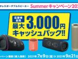 ワイヤレスポータブルスピーカー Summerキャンペーン2021