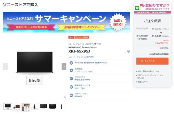 7月31日発売のブラビア「BRAVIA XR」X95Jシリーズ「XRJ-65X95J」の各ショッピングサイトの価格を比較!