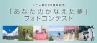 ソニー銀行20周年記念「あなたのかなえた夢」フォトコンテスト
