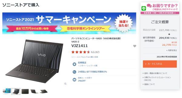 買うなら今! VAIO Z 本体ベースを22,000円(税込)値下げ