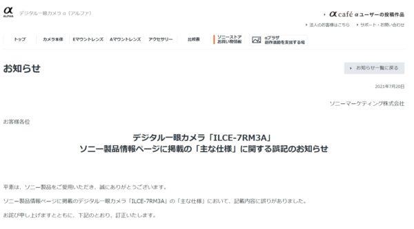 ヘルプガイド(WEB取説)及び商品ページ誤記訂正のお知らせ