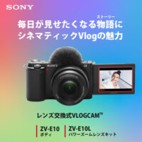 ソニーレンズ交換式Vlogカメラ「VLOGCAM ZV-E10」先行予約販売スタート!