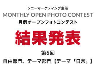 ソニーマーケティング主催の月例オープンフォトコンテスト第6回結果発表