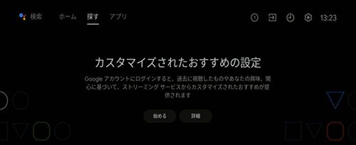 Android TV 機能搭載ブラビア 2016年