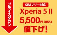 Xperia SIMフリー モデル Xperia 5 II