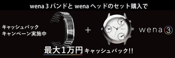 Wena 3 キャッシュバックキャンペーン