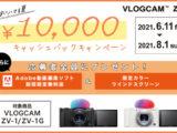 「Vlogにハマる夏 ¥10,000キャッシュバックキャンペーン」は8月1日(日)まで。
