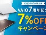 VAIOが7%OFFでお得に購入できる