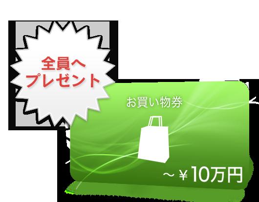 有料あんしんサービス新規利用で もれなく1000円分のお買い物券プレゼント!
