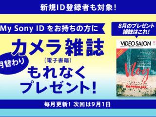 8月は『ビデオSALON』をプレゼント!