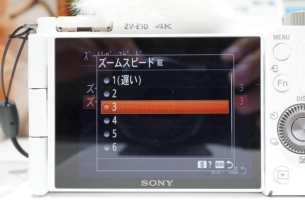 ZV-E10 ズームスピード