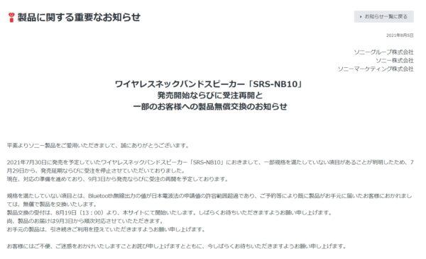 発売延期されていたネックスピーカー「SRS-NB10」の発売開始・受注再開のお知らせ