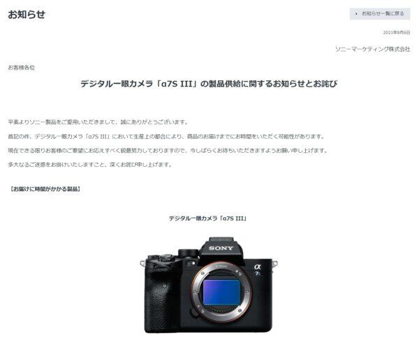 デジタル一眼カメラ「α7S III」の製品供給に関するお知らせ