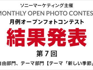 ソニーマーケティング主催の月例オープンフォトコンテスト第7回結果発表