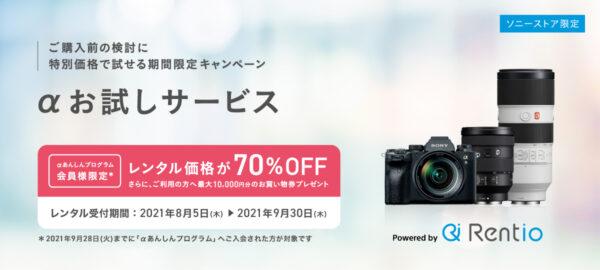 まだ間に合う!ソニーカメラ・レンズが70%OFFの特別価格で試せる「αお試しサービス 第3弾」 9月30日まで