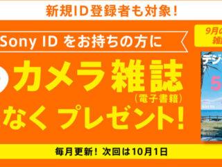 9月は『デジタルカメラマガジン』をプレゼント!