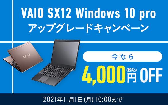 VAIO SX12 Windows 10 pro アップグレードキャンペーン