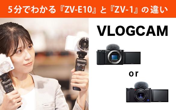 ZV-E10とZV-1違い